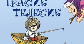 постер Музична казка «Івасик-Телесик»