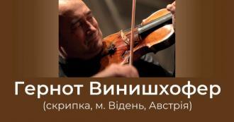 постер Гернот Винишхофер
