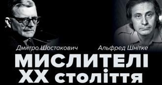 постер Мислителі XX століття