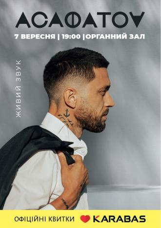 постер АСАФАТОV. Сергій Асафатов