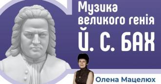 постер Музика Йоганна Себастьяна Баха
