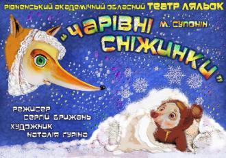 постер Чарівні сніжинки
