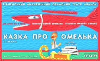 постер Казка про Омелька