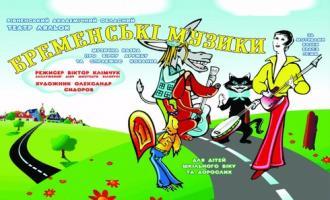 постер Бременські музики