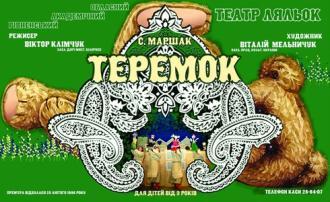 постер Теремок