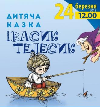 постер Івасик-Телесик