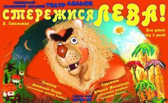 постер Стережися Лева!