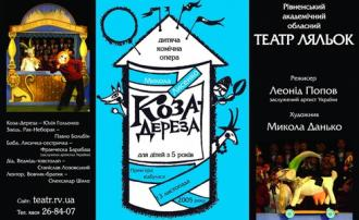 постер Коза-Дереза