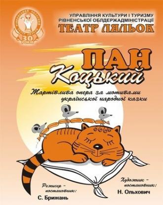 постер Пан Коцький