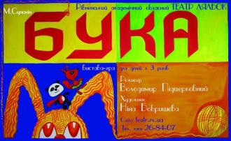 постер Бука