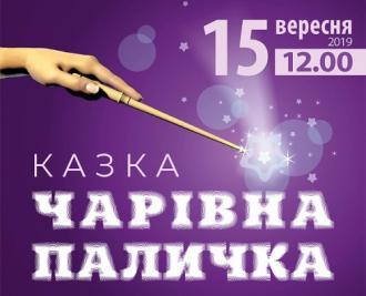 постер Дитяча казка «Чарівна паличка»