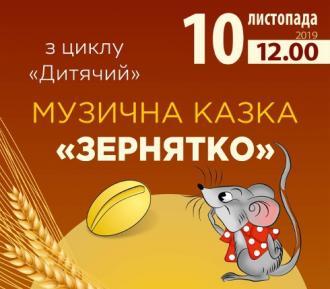 постер Зернятко
