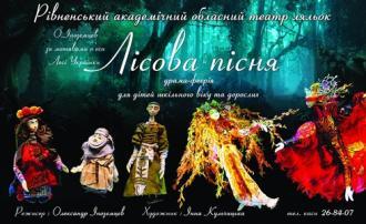 постер Лісова пісня