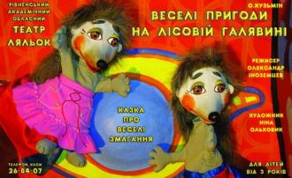 постер Веселі пригоди на лісовій галявині