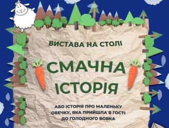постер Смачна історія