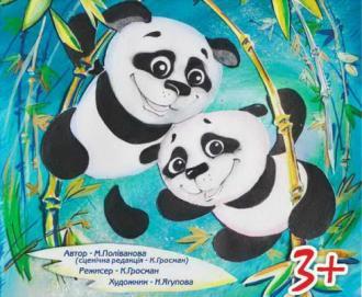 постер Ведмедики-бешкетники