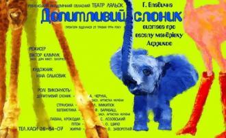 постер Допитливий слоник