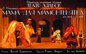 постер Мама для мамонтенятка