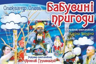 постер Бабусині пригоди