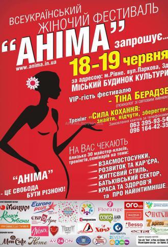 постер Всеукраїнський Жіночий фестиваль «АНІМА»