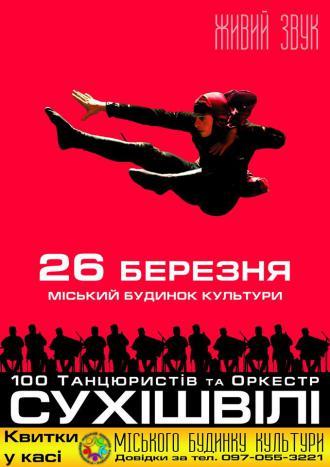 постер Georgian National Ballet Sukhishvili