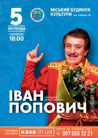 постер Іван ПОПОВИЧ
