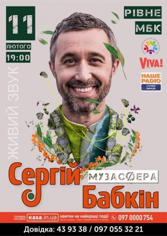 постер Сергій Бабкін