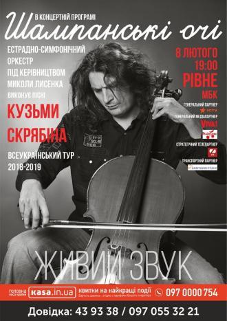 """постер Концертна програма """"Шампанські очі"""""""