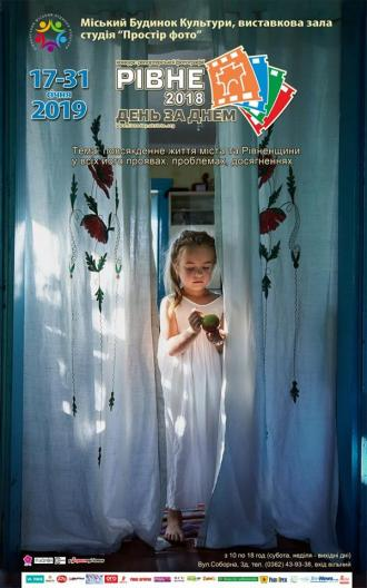 """постер Фотовиставка """"Рівне 2018. День за днем"""""""