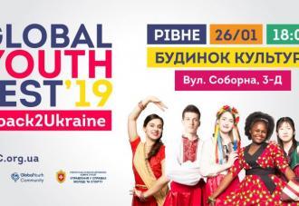 """постер Фестиваль волонтерів """"Global Youth Fest`19"""""""