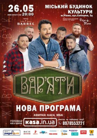 постер Вар'яти Шоу