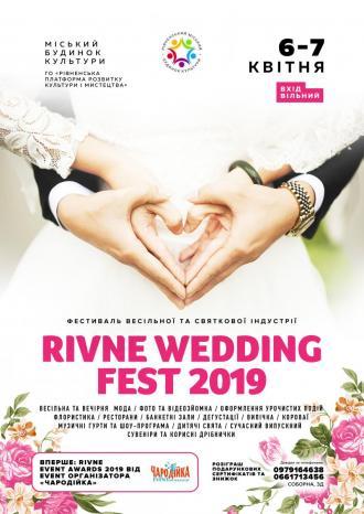 постер Rivne Wedding Fest 2019