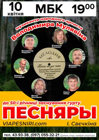 постер Пісняри