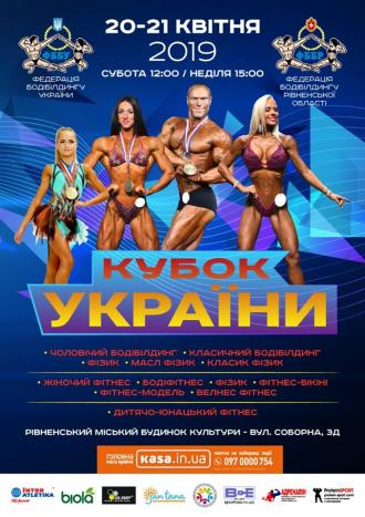 постер Кубок України з бодібілдингу