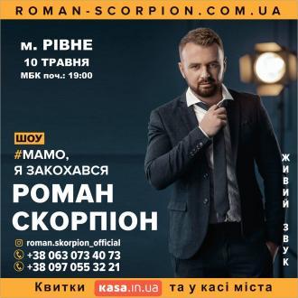 постер Концерт Романа Скорпіона