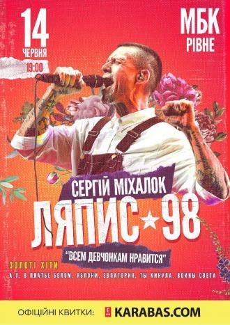 """постер Сергій Міхалок і група """"ЛЯПИС 98"""""""