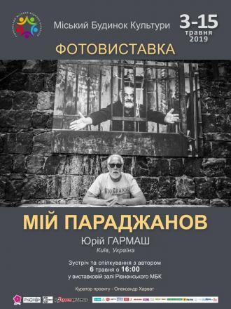 """постер Фотовиставка """"Мій Параджанов"""""""