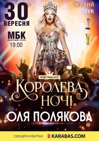 постер Оля Полякова Королева ночі