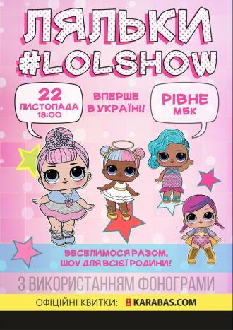 постер Ляльки #LOLSHOW