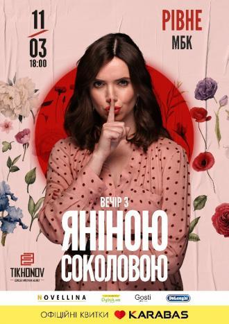 постер Вечір з Яніною Соколовою