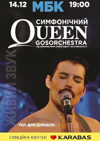 постер Симфонічний Queen gosorchestra
