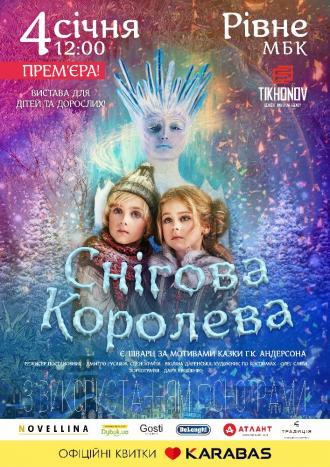 постер Вистава «Снігова Королева»