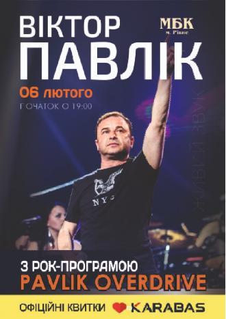 постер Віктор Павлік з рок-програмою Pavlik Overdrive