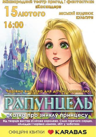 постер Рапунцель. Казка про зниклу принцесу