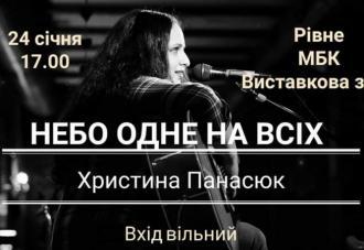 """постер """"Небо одне на всіх"""". Христина Панасюк"""