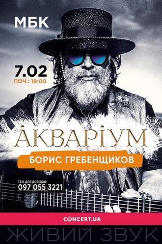"""постер """"Акваріум"""". Борис Гребенщиков"""