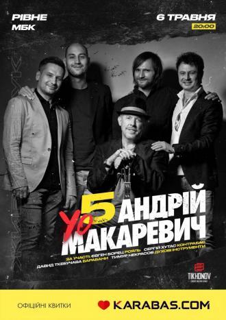 постер Андрій Макаревич