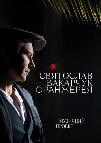 постер Святослав Вакарчук. Оранжерея. Додатковий концерт.