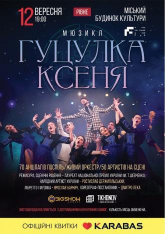 постер Гуцулка Ксеня