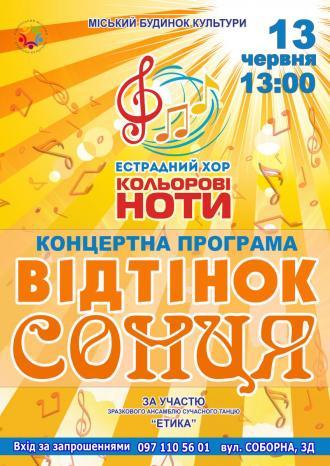 """постер Концерт """"Відтінок сонця"""" хору """"Кольорові ноти"""""""